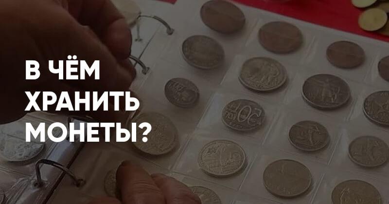 В чем хранить монеты